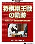 【将棋】電王戦合議制マッチ2016[Ponanza・nozomi・大樹の枝]ソフト側の候補手全公開 レギュレーションの感想も