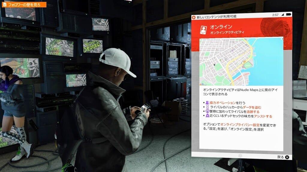 【PS4】ウォッチドッグス2(Watch Dogs2) インプレと操作方法解説「ブラッシュアップされて遊びやすくなった次世代ハッキングゲームの続編」